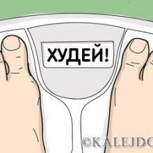 Золотые правила похудения — спасут вашу фигуру!
