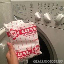 Перед тем как включить стиральную машинку просто добавьте немного соли. Эффект потрясающий!  Делается для того, чтобы…