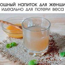 Мощный напиток для женщин: идеально для потери веса, блестящей кожи и красивых волос!